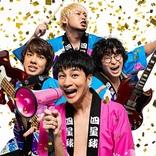四星球、地元・徳島で5,000人キャパに80名!約4ヶ月ぶりの観客動員ライブをレポート!