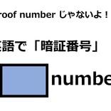 英語で「暗証番号」はなんて言う?|人気記事ランキング