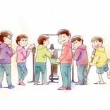 TVアニメ『おそ松さん』第3期10月放送開始 解禁映像で6つ子声優が本音を激白
