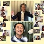 石丸幹二が一般参加者と一緒に「エーデルワイス」を歌う バーチャルオーケストラ『芸劇&読響 みんなでハモろう!』映像が公開