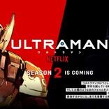 アニメ『ULTRAMAN』シーズン2超特報にタロウ登場 鈴木達央「期待を超えます」