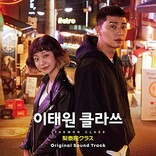V(BTS)による自作曲も収録、『梨泰院クラス』OSTが8/26発売