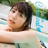 吉田莉桜、18歳の初々しいビキニ姿を披露 「漫画アクション」で表紙・巻頭・巻中のぶち抜きグラビア掲載
