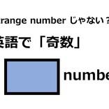 英語で「奇数」はなんて言う?