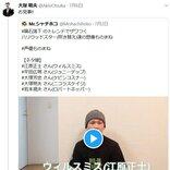 大塚明夫さん「お見事!!」Mr.シャチホコさんの「ハリウッドスター吹き替え声優ものまね」を称賛