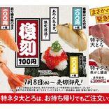 スシロー、大トロが緊急特価で半額に 「復刻100円祭」のネタもスゴい