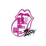 北村諒主演 劇団ホチキス第42回本公演『銭に向け叫ぶ2020』の上演が決定