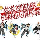 アニメ『炎炎ノ消防隊』とパ・リーグ6球団がコラボ! オリジナルグッズやイベント企画も