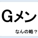 【クイズ】Gメンって何の略だか言える?意外に知らない!