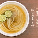 夏のうどんは「氷だし」で食べる新常識! 丸亀製麺がキンキンだ