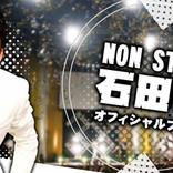 ノンスタ石田告白「嫁さんのブログのファンになってる」
