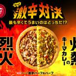ピザハットが「ちょっと激辛ハーフ&ハーフ」発売! 「追いグリチリ」も用意