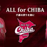 サンライズレッドのCHIBAユニホームを着用! マリーンズが『ALL for CHIBA』を7/28~30に開催