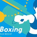 早見沙織、中村悠一、上坂すみれ、田中敦子、小清水亜美、大塚明夫がインストラクター役 『Fit Boxing』トレーニング動画が再び無料公開