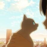"""『泣きたい私は猫をかぶる』は「猫の存在がとても大きな映画」- 監督語るヨルシカの""""寄り添わない""""楽曲が広げる作品世界"""