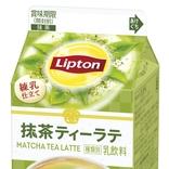 【リプトン】「抹茶ティーラテ」が期間限定で新発売!