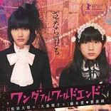 橋本愛や大森靖子らのアフタートークも、松居大悟監督『ワンダフルワールドエンド』オンライン上映
