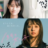 小宮有紗初主演映画『13月の女の子』、石川瑠華ら追加キャスト発表
