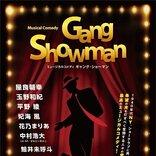 エンターテインメントに再び光を!屋良朝幸主演ミュージカルコメディ『Gang Showman』上演決定