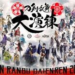 『刀剣乱舞 大演練』、東京ドームで無観客生配信に メインビジュアルも公開