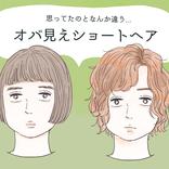 コレ絶対やっちゃダメなやつ!オバ見えショートヘアの特徴