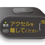 マツダ、「デミオ」ほか対象の「ペダル踏み間違い加速抑制装置」発売
