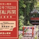 箱根登山鉄道「箱根登山電車全線運転再開記念乗車券」7/23販売開始