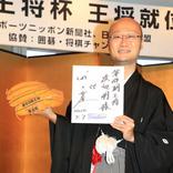 """渡辺王将「大きな喜び」 4カ月越しの""""晴れ舞台""""第69期王将就位式"""