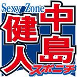 """中島健人、恋愛に厳しい母親は""""女帝""""?「『どこがセクシーなのか私はわからない』って言われて」"""