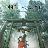 miwa、劇場アニメ『神在月のこども』の主題歌を書き下ろし