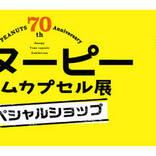 生誕70周年記念グッズも♪ 『スヌーピー タイムカプセル展』スペシャルショップがオープン!