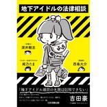 地下アイドル救済のための書籍「地下アイドルの法律相談」発刊