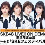 SKE48 チームE 、久々の劇場公演「SKEフェスティバル」配信決定