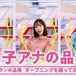『ハケンの品格』話題のOPダンスを元AKB48の女子アナら踊ってみた