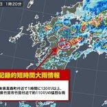 大分県と熊本県で記録的短時間大雨情報