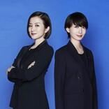 波瑠×鈴木京香『未解決の女』、2年ぶりのSeason2決定 初回2時間スペシャル