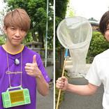 NEWS小山&加藤、野食ハントに挑戦「辛かった」「新鮮で楽しかった」