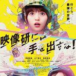 映画『映像研』新公開日が決定、齋藤飛鳥&山下美月&梅澤美波ら喜びのコメント寄せる