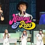 上白石萌音・Little Glee Monsterら豪華共演 「History of Pops 70's」初配信決定