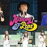 三浦大知・川畑要(CHEMISTRY)・上白石萌音・Little Glee Monsterら共演の『History of Pops 70's』を配信