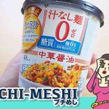 水で作る「汁なし麺」が涼をとれるスグレモノ! プルプル麺がたまらない