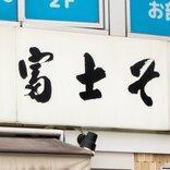 「名代 富士そば」←どう読む? 富士そばの中の人に聞いてみた