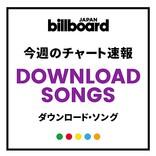 【ビルボード】嵐「Face Down : Reborn」がDLソング首位浮上、NiziUは初登場2位