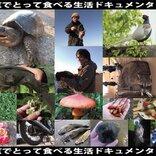 『東京でとって食べる生活・ドキュメンタリー』第一弾「アライグマ」 AmazonPrimeVideoで7月下旬~8月上旬リリース予定!