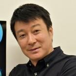 加藤浩次、結婚して19年経つ妻と「今も週2で一緒にお風呂」