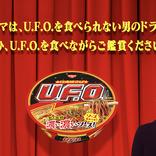 宮野真守、焼そばU.F.O.が食べたいのに食べられない!? ワンカメラ長回しドラマ公開!