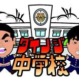 ダイノジが「おじさん中学生」に!? YouTube公式チャンネル『ダイノジ中学校』を開設
