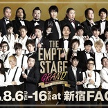 総勢48名の吉本芸人が実力の全てをぶつける 即興エンタメショー『THE EMPTY STAGE GRAND 5th Anniversary』が開催