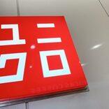 ユニクロの支援物資が被災地・熊本県へ 迅速な対応に称賛の声