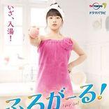 小西桜子『ふろがーる!』出演決定、桜井日奈子との共演に「不思議な気持ち」
